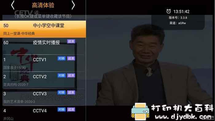安卓HDP直播 v3.3.8电视盒子/央视卫视地方台直播免费看图片 No.1