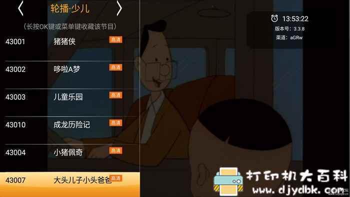 安卓HDP直播 v3.3.8电视盒子/央视卫视地方台直播免费看图片 No.2