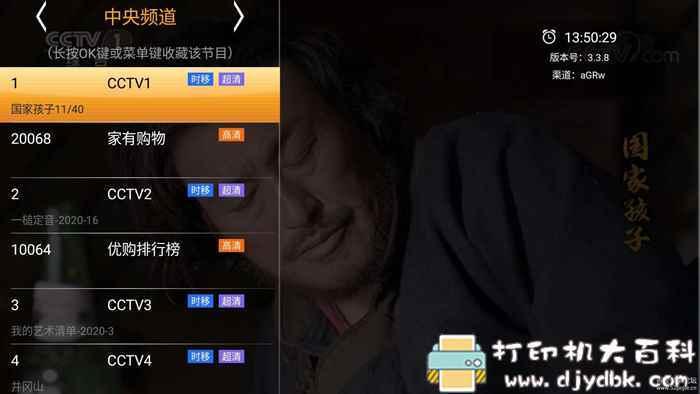 安卓HDP直播 v3.3.8电视盒子/央视卫视地方台直播免费看图片 No.3