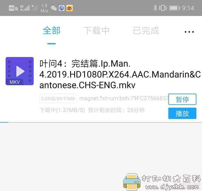 秒杀迅雷!安卓爱看磁力1.0,集磁力搜索与下载于一体的app 配图 No.2