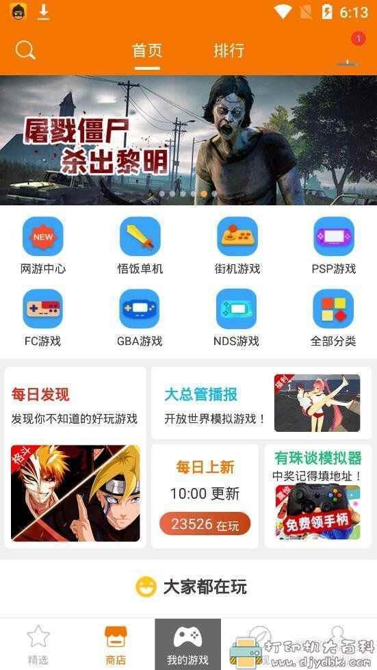 安卓悟饭游戏厅V3.6.2 免登陆svip版本,海量游戏图片 No.1