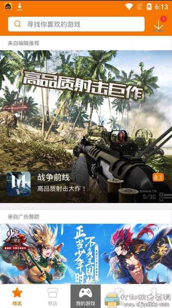 安卓悟饭游戏厅V3.6.2 免登陆svip版本,海量游戏图片 No.2