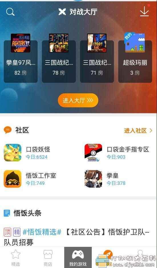 安卓悟饭游戏厅V3.6.2 免登陆svip版本,海量游戏图片 No.3