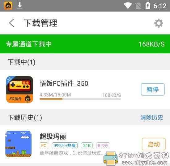 安卓悟饭游戏厅V3.6.2 免登陆svip版本,海量游戏图片 No.5