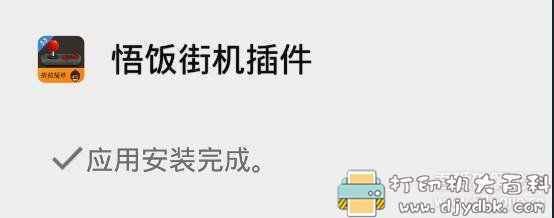 安卓悟饭游戏厅V3.6.2 免登陆svip版本,海量游戏图片 No.6