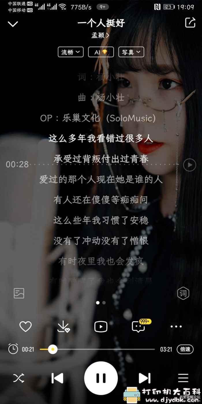 安卓酷我音乐 v9.3.0.1★完美版(解锁下架歌曲、海外地区限制)图片 No.2
