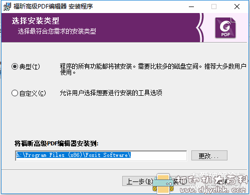 [Windows]福xin高级PDF编辑器——支持PDF转Word,去水印,OCR识别等图片 No.7