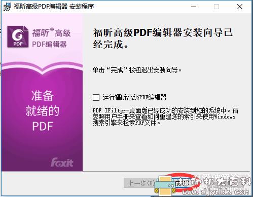 [Windows]福xin高级PDF编辑器——支持PDF转Word,去水印,OCR识别等图片 No.8