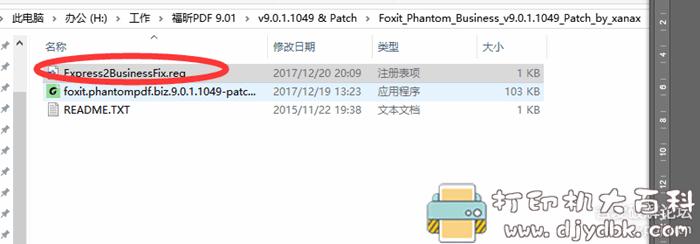 [Windows]福xin高级PDF编辑器——支持PDF转Word,去水印,OCR识别等图片 No.10