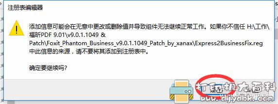 [Windows]福xin高级PDF编辑器——支持PDF转Word,去水印,OCR识别等图片 No.11