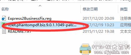 [Windows]福xin高级PDF编辑器——支持PDF转Word,去水印,OCR识别等图片 No.12