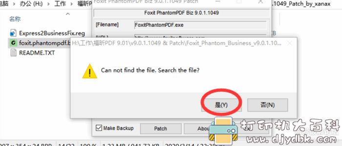 [Windows]福xin高级PDF编辑器——支持PDF转Word,去水印,OCR识别等图片 No.14
