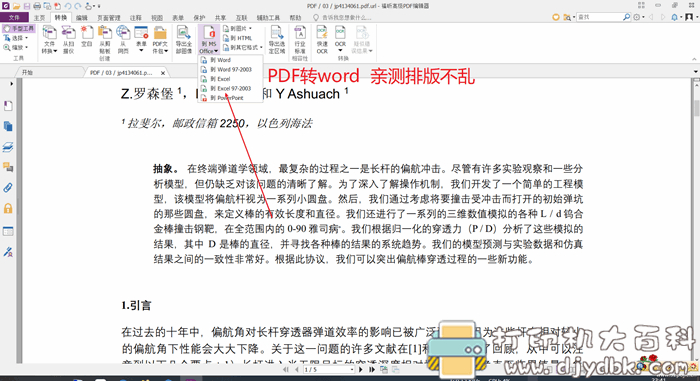 [Windows]福xin高级PDF编辑器——支持PDF转Word,去水印,OCR识别等图片 No.18