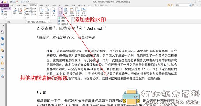 [Windows]福xin高级PDF编辑器——支持PDF转Word,去水印,OCR识别等图片 No.19