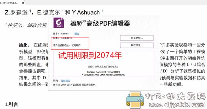 [Windows]福xin高级PDF编辑器——支持PDF转Word,去水印,OCR识别等图片 No.20