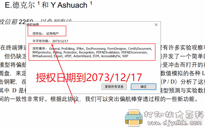 [Windows]福xin高级PDF编辑器——支持PDF转Word,去水印,OCR识别等图片 No.21