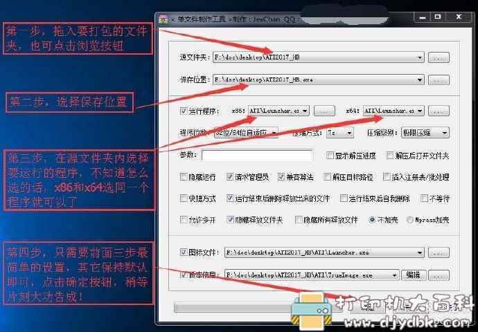 [Windows]软件单文件制作工具v7.0.0.2图片