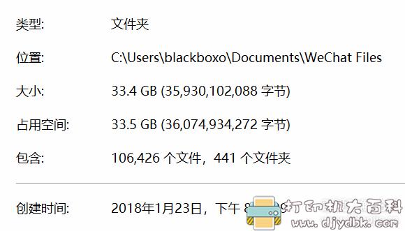 [Windows]PC微信数据自动删除工具V1.2【可自定义删除日期间隔】图片 No.2