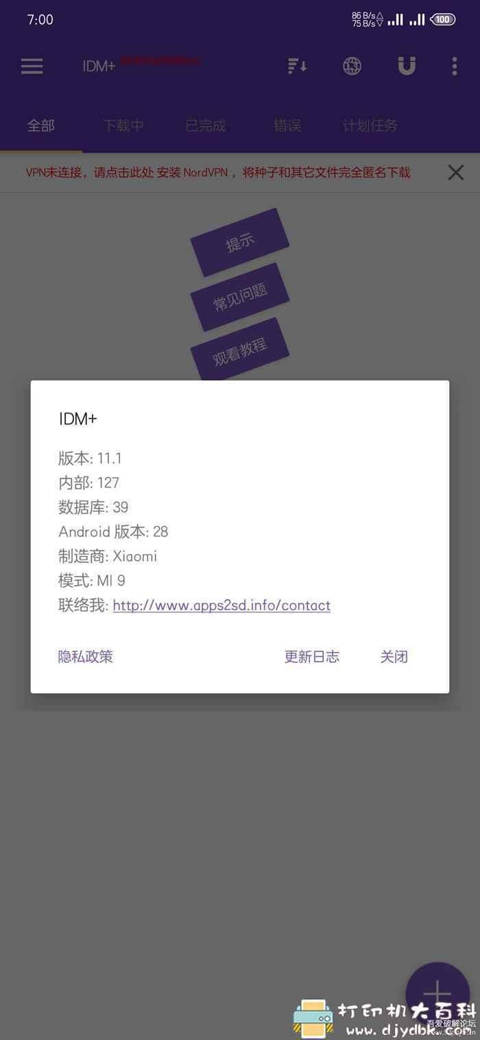 [Android]IDM+下载器v11.1去广告付费版 支持磁力下载图片 No.1