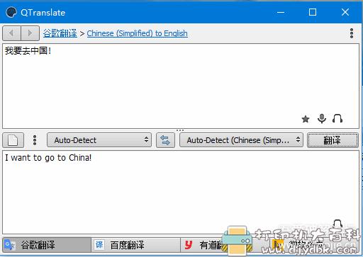 多引擎翻译软件:QTranslate 6.7.5 绿色单文件版,支持谷歌、百度 配图