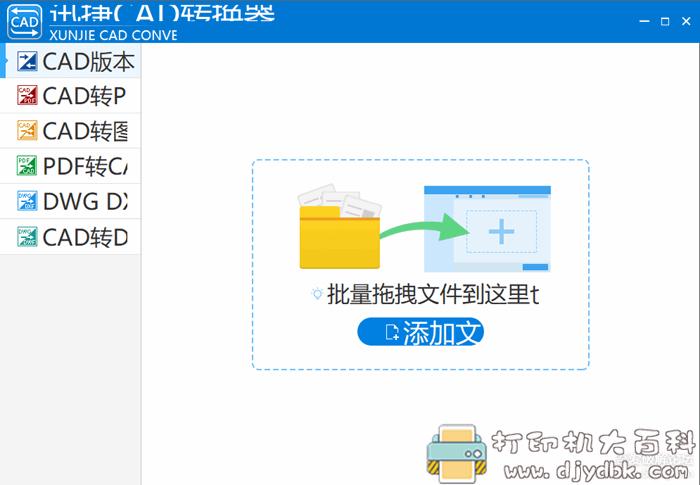 [Windows]CAD格式转换器 单文件版图片
