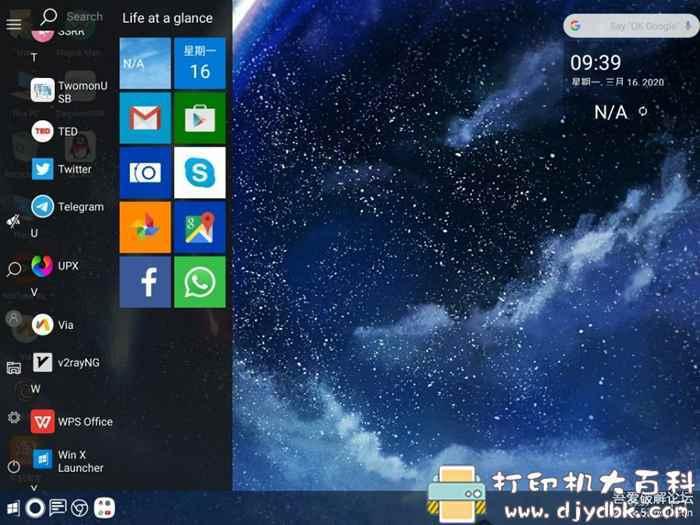 【Windows x launcher】防windows安卓启动器图片 No.2