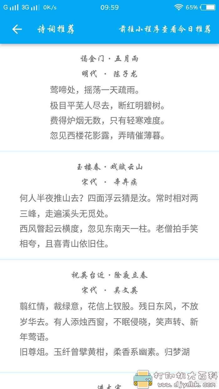诗鲸V3.1一款简洁而美好诗词学习软件图片 No.4