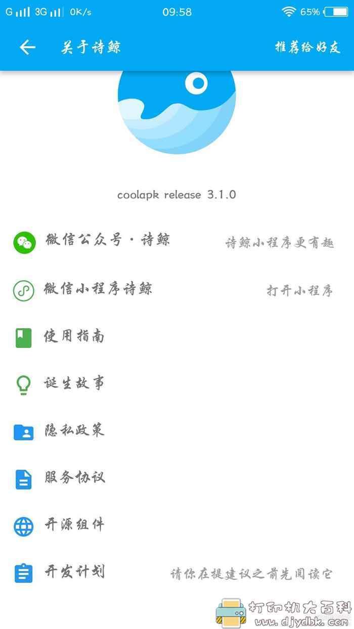 诗鲸V3.1一款简洁而美好诗词学习软件图片 No.6