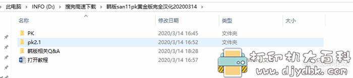 PC游戏分享 韩版MOD-三国志11pk黄金版-完全汉化版图片 No.2