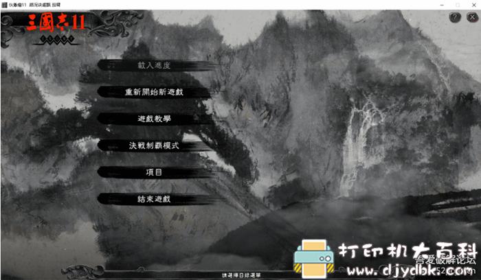 PC游戏分享 韩版MOD-三国志11pk黄金版-完全汉化版图片 No.3