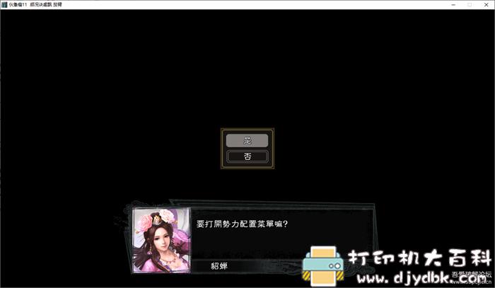 PC游戏分享 韩版MOD-三国志11pk黄金版-完全汉化版图片 No.4