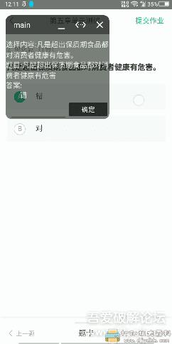 [Android]网课快速搜题App图片