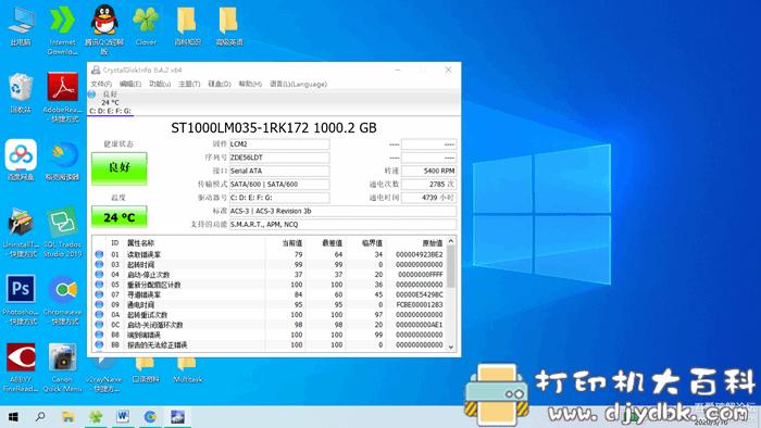 [Windows]硬盘状态检测工具 CrystalDiskInfo 8.4.2 标准版图片