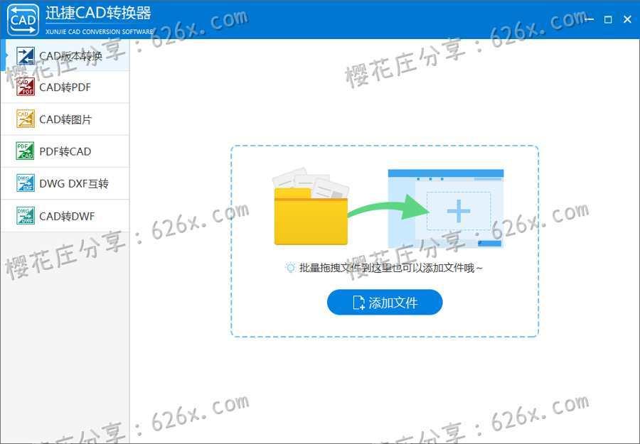 好用的CAD版本转换+格式转换工具 迅捷CAD转换器 单文件免安装版 配图