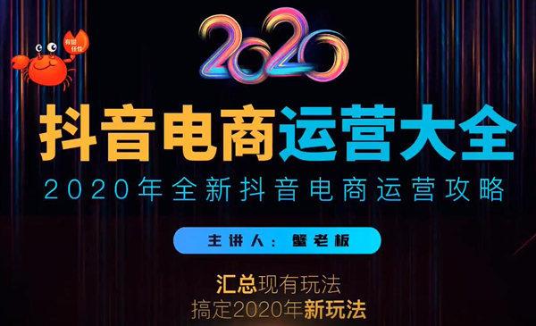汇总以往,搞定2020!蟹老板抖音电商运营2020版,全新攻略 视频课 配图