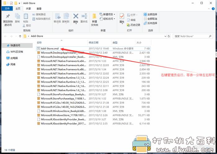 [Windows]win10应用商店独立安装包图片