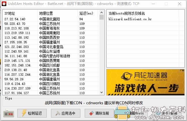 [Windows]使命召唤战区 满速下载工具图片 No.4