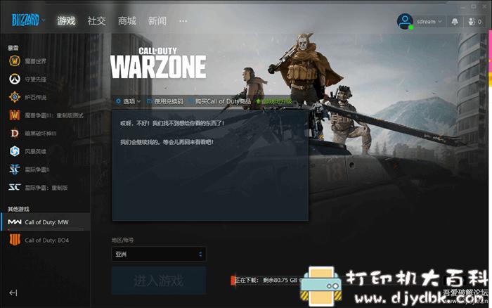 [Windows]使命召唤战区 满速下载工具图片 No.5