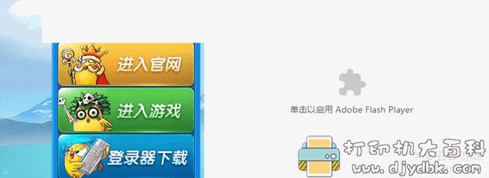 [Windows]浏览器Flash 地区不相容最简单解决办法图片 No.1