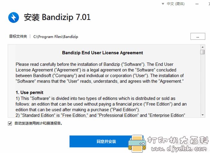 [Windows]Bandizip 7.01,免费解压缩工具图片