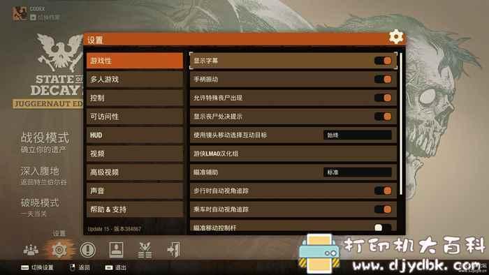 PC游戏分享 腐烂国度2:主宰版 免安装绿色版 附游侠内核汉化补丁图片 No.3