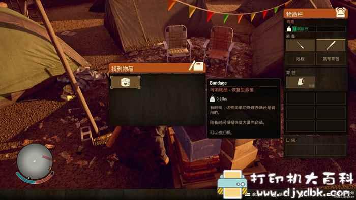 PC游戏分享 腐烂国度2:主宰版 免安装绿色版 附游侠内核汉化补丁图片 No.8