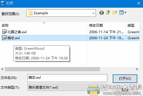 [Windows]智能化的打谱软件 雅乐简谱 免费版图片 No.2