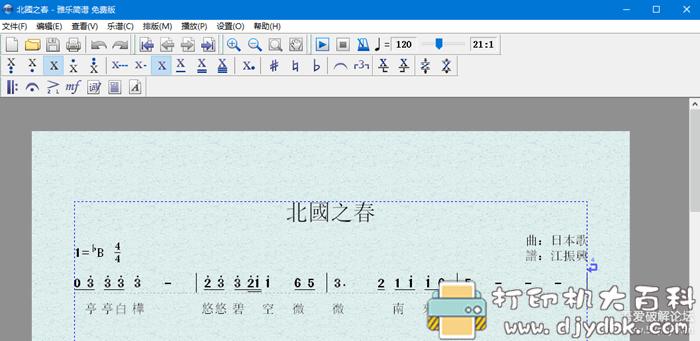 [Windows]智能化的打谱软件 雅乐简谱 免费版图片 No.3