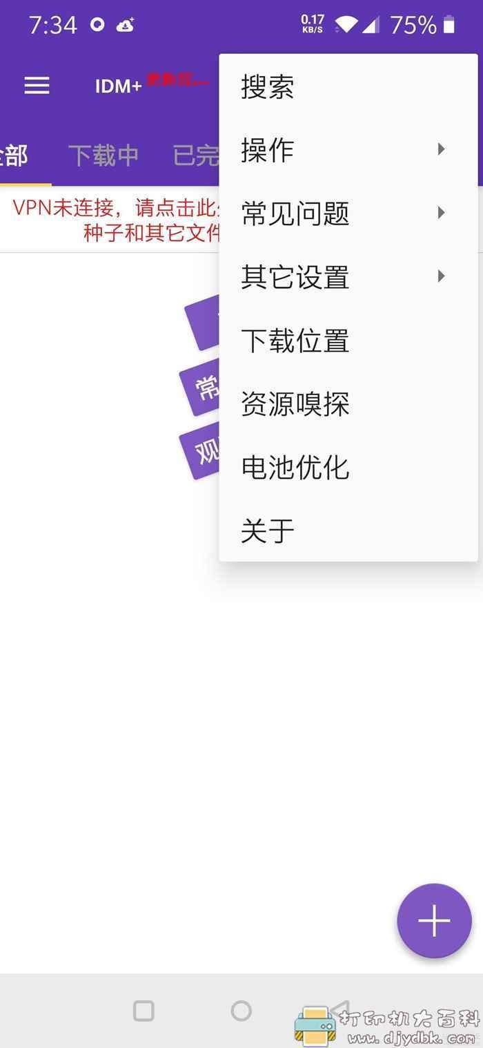 安卓IDM+下载v11.2.0 已付费版_图片 No.1