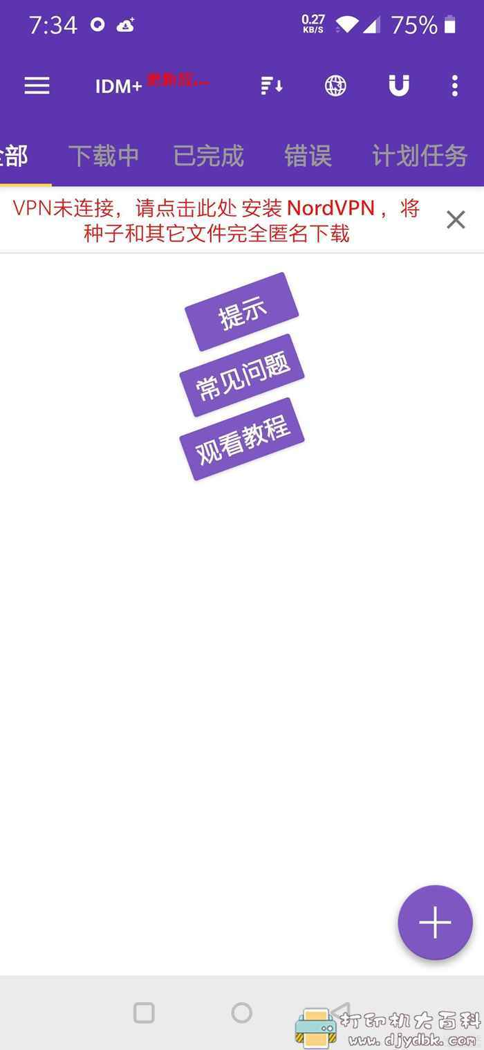 安卓IDM+下载v11.2.0 已付费版_图片 No.2