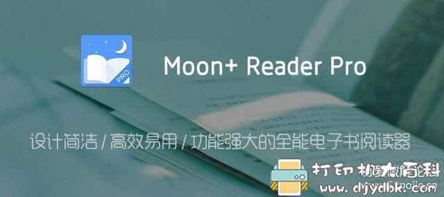安卓Moon+ Reader Pro「静读天下」v5.2.7 直装解锁专业版图片 No.1