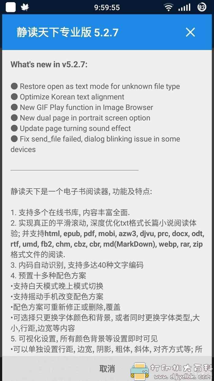 安卓Moon+ Reader Pro「静读天下」v5.2.7 直装解锁专业版图片 No.3