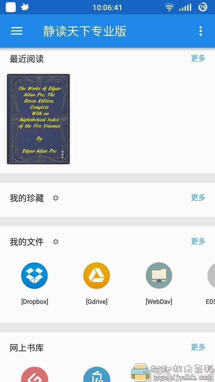 安卓Moon+ Reader Pro「静读天下」v5.2.7 直装解锁专业版图片 No.4
