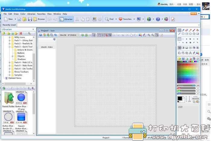 ico图标设计软件Axialis IconWorkshop Pro 6.50图片 No.1